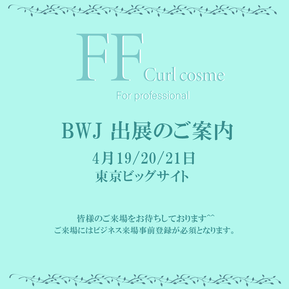 「Beauty world JAPAN」2021 出展のご案内