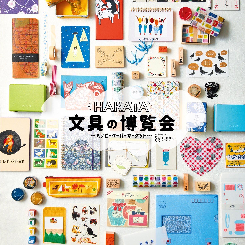 HAKATA文具の博覧会に参加します