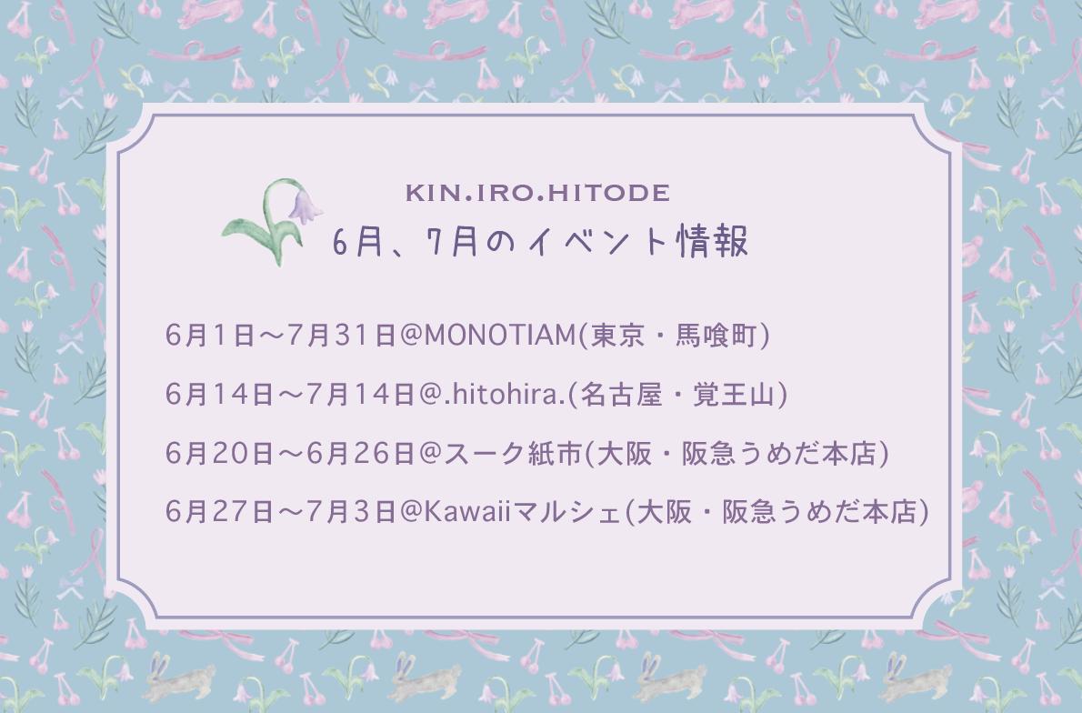 6月、7月のイベント情報♪