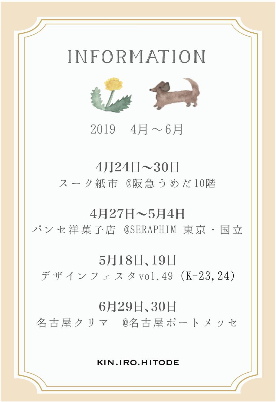 4月・5月・6月のイベント情報