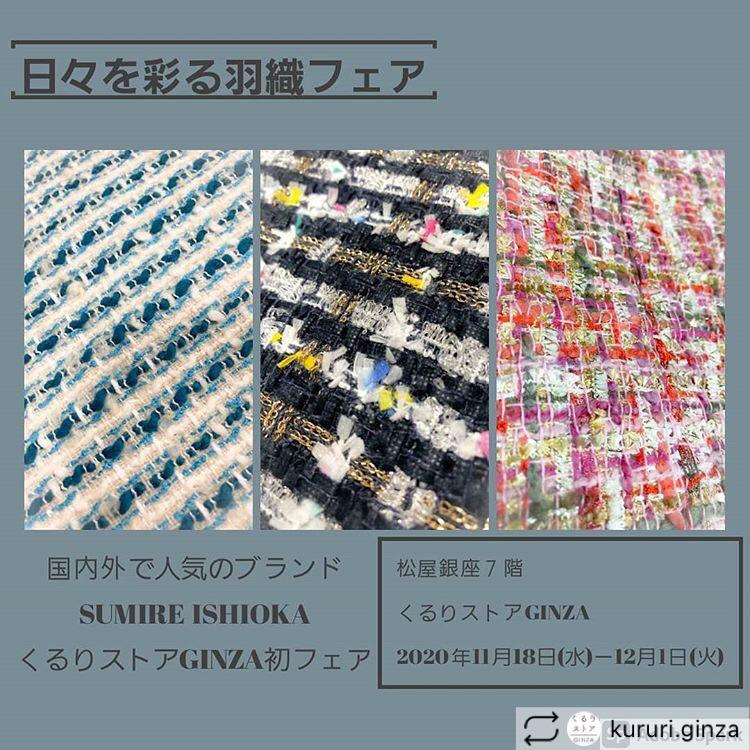 日々を彩る羽織フェア @松屋銀座