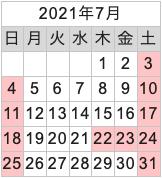 7月と8月の予定