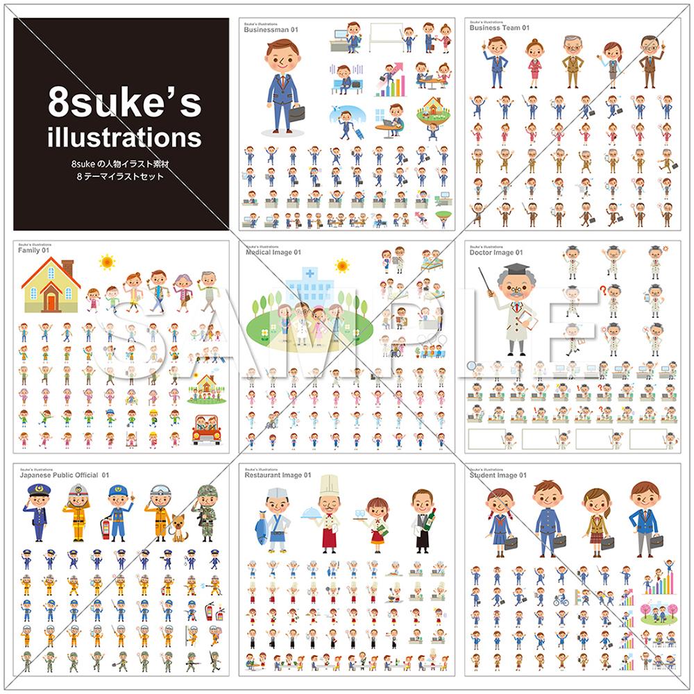 イラスト素材:8sukeの人物イラスト素材8テーマセット(ベクター・PNG・JPG)販売開始しました