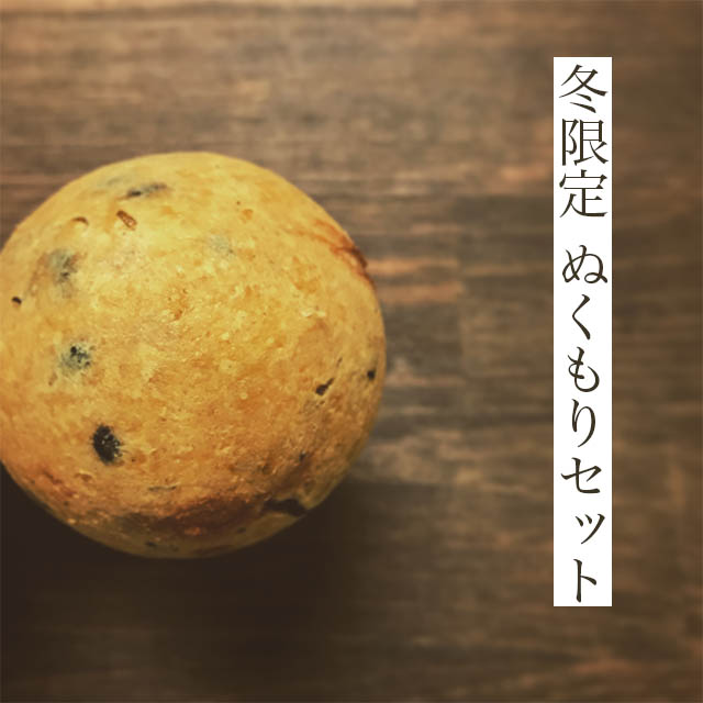 冬限定の「まんまるがんも」が入った「ぬくもり豆腐」セットの販売を開始します!