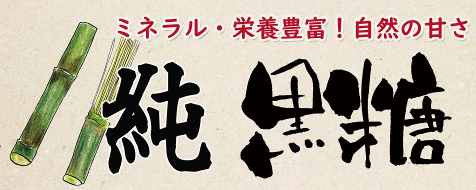 ◆◆ 商品  4 ◆◆ 徳之島 純黒糖