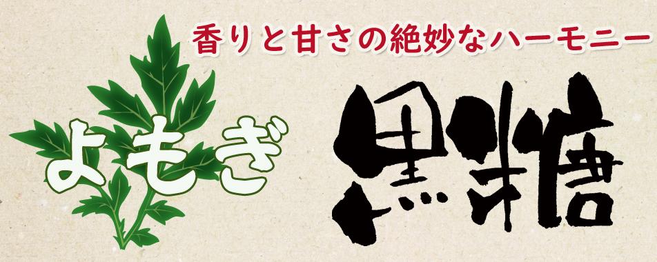◆◆ 商品 6 ◆◆ よもぎ入り 黒砂糖