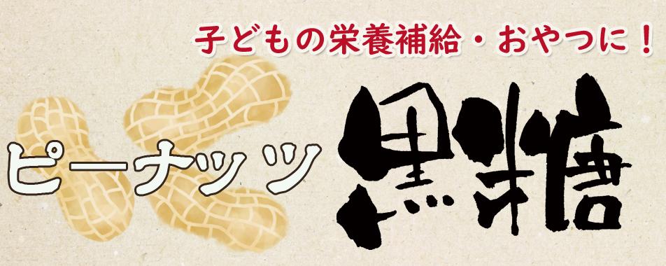 ◆◆ 商品 8 ◆◆ -奄美名産- 純黒砂糖豆