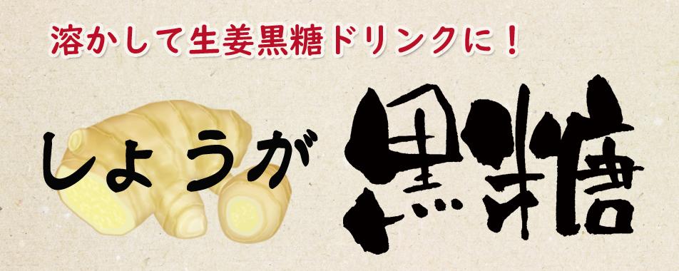 ◆◆ 商品 5 ◆◆ 生姜入り 黒砂糖