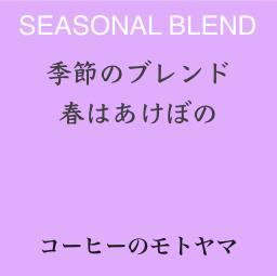 【季節のブレンド】春はあけぼの