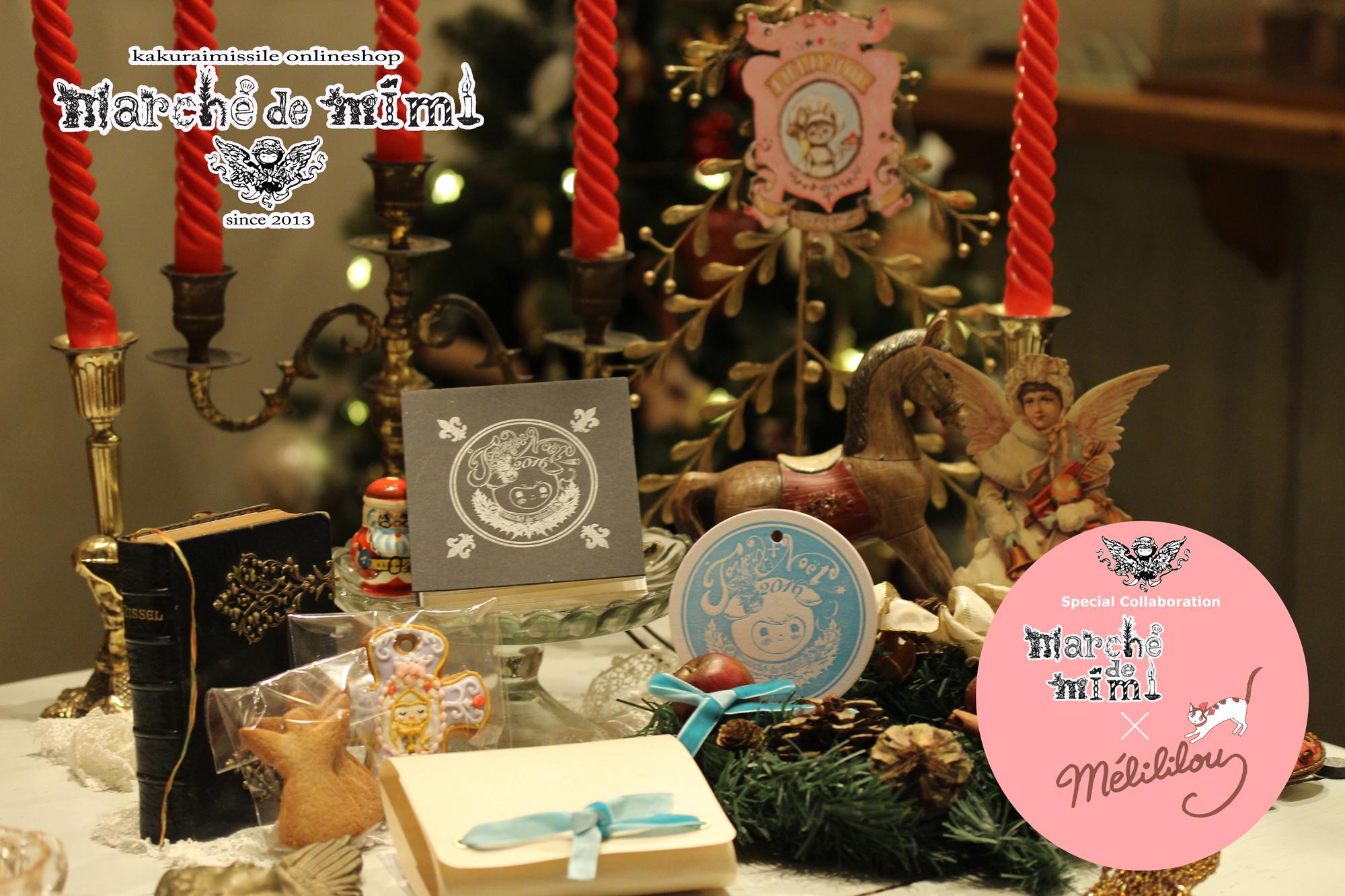 絵本に出てきたお菓子が食べられちゃう?【marché de mimi ×メリリル】コラボ/スペシャル