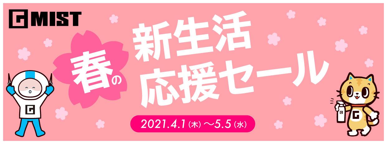 春の新生活応援セール開催中! 2021年4月1日(木)〜5月5日(水)まで