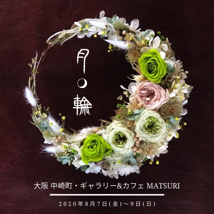 Bubona Design 2020モデルお披露目(2020年8月7日~9日・大阪中崎町にて)