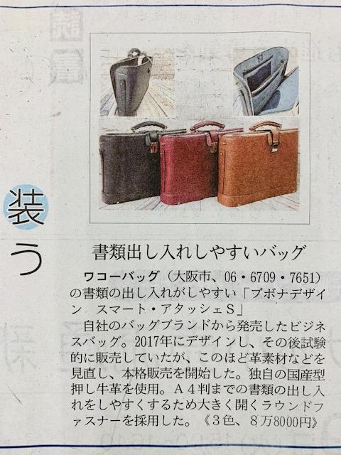 【掲載情報】2021年1月20日の「日経MJ」新製品紹介コーナーにて