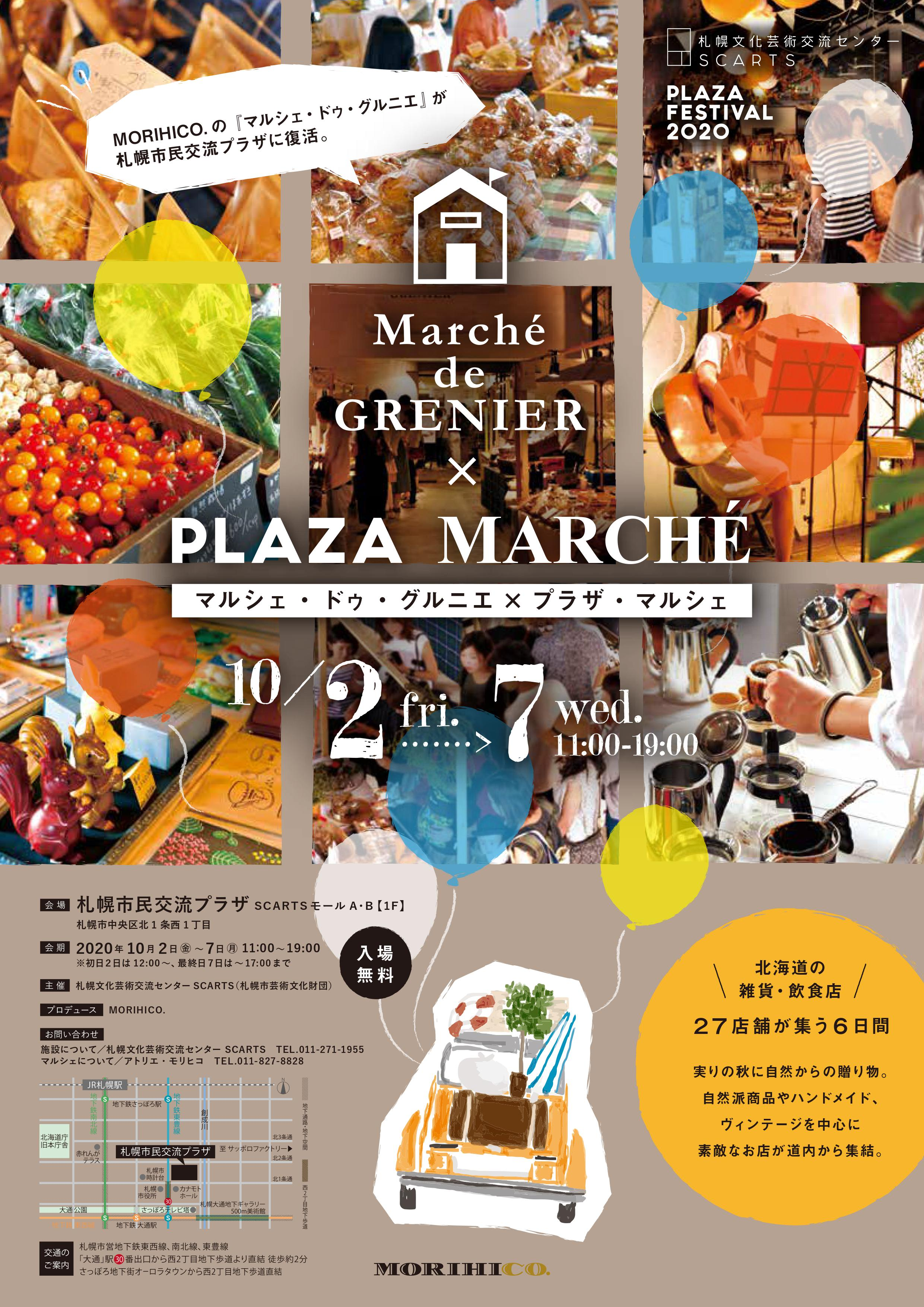 Marché de GRENIER × PLAZA MARCHÉ 出展のお知らせ