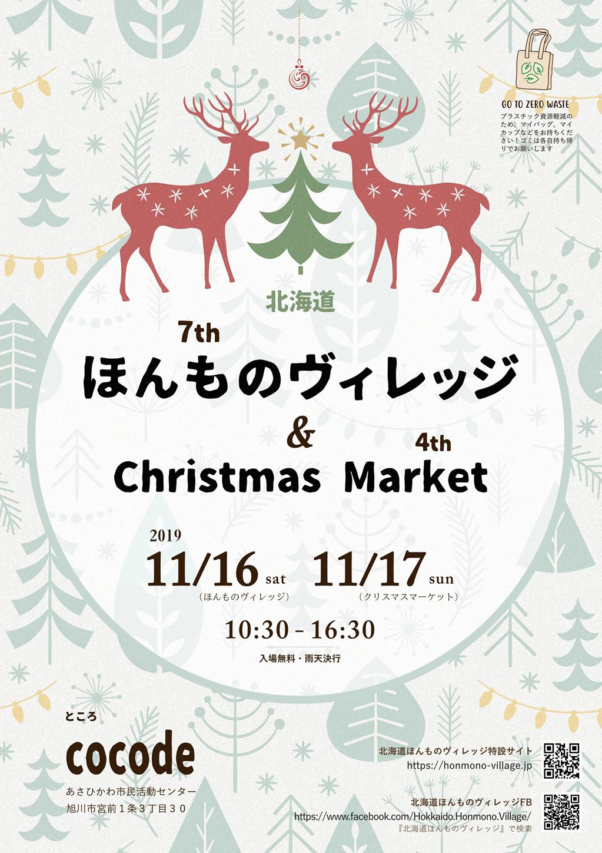 7th ほんものヴィレッジ&4th Christmas Market出展のお知らせ