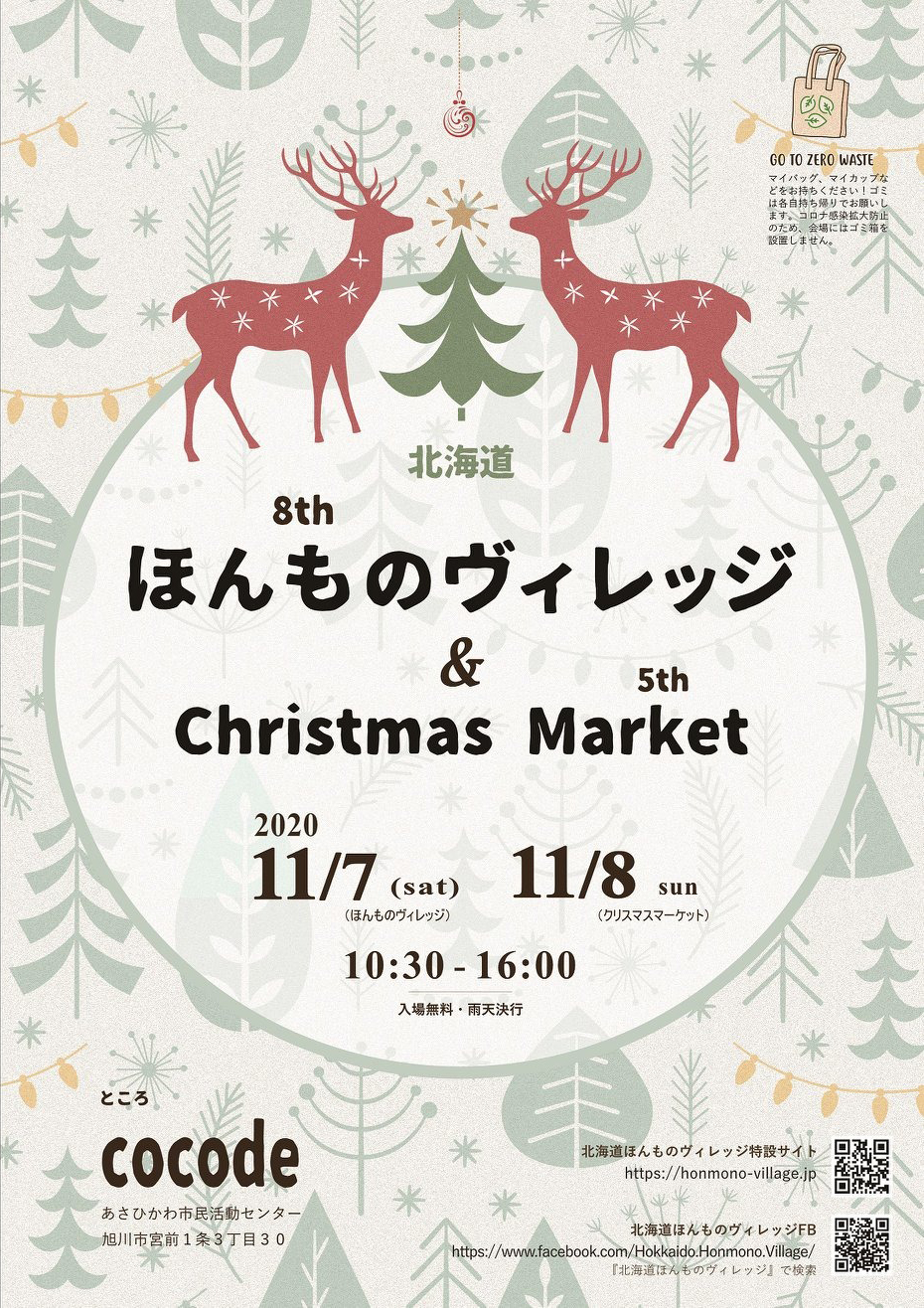 8th ほんものヴィレッジ&5th Christmas Market出展のお知らせ