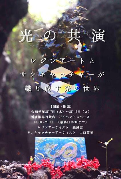 博多阪急百貨店で コラボ個展 開催いたします