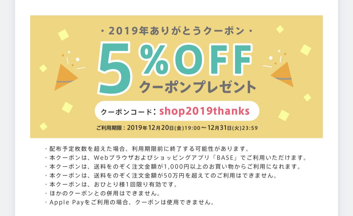 ♡お知らせ♡〜12月31日 5%OFFのクーポンプレゼント中です♪