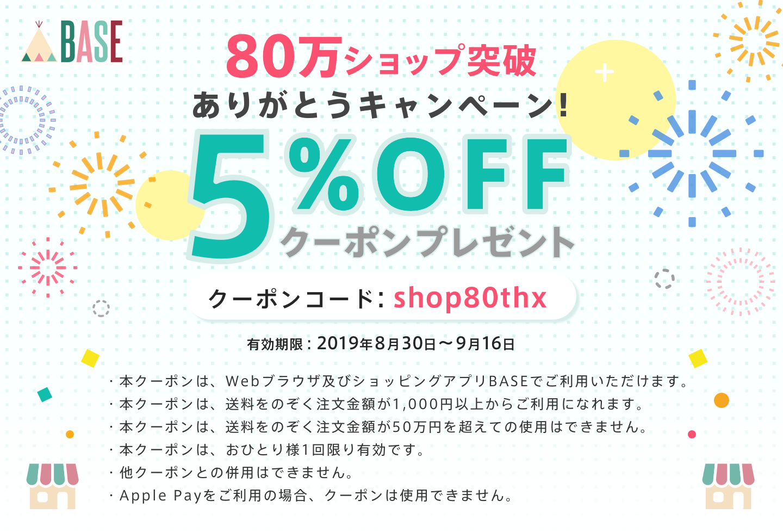 【8/30~9/16 期間限定 5%OFFクーポンプレゼント!】