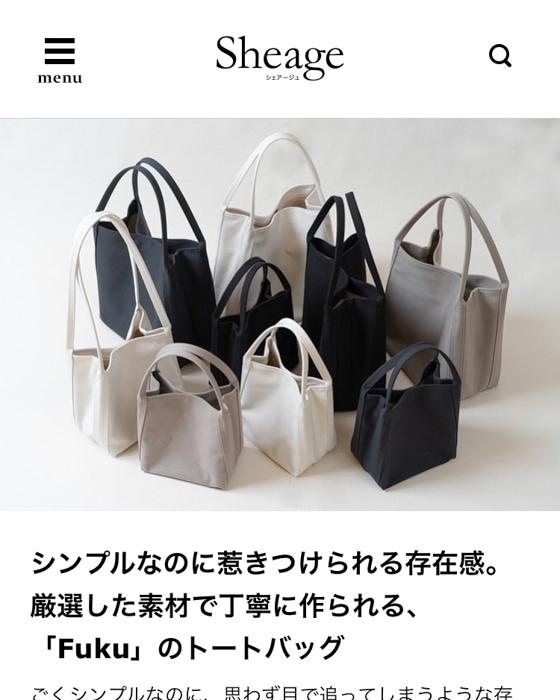 ウェブマガジン掲載のお知らせ