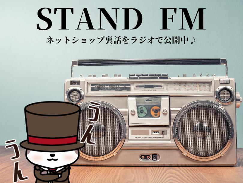 合皮レザー専門店かわうその裏側を!! stand FM はじめました^^