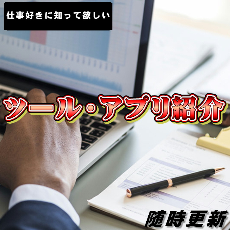 ツール&アプリ紹介