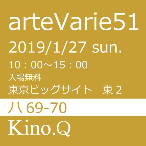 1/27(日)アルトヴァリエ51出店のお知らせ