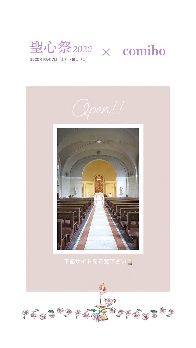 聖心女子大学学園祭《聖心祭2020》コラボレーション商品完売のご報告