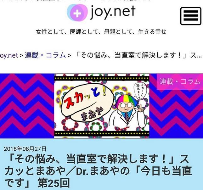 Joy.net 「スカッと!まあや」(・∀・)☆.。.:*・