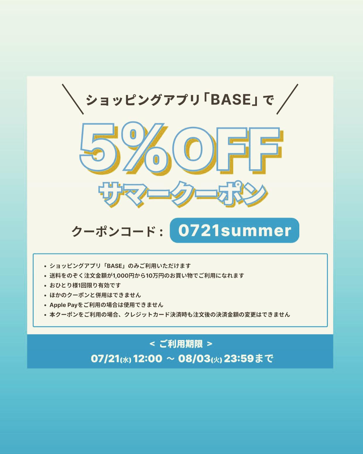 BASE ♡ SUMMER キャンペーンのお知らせ