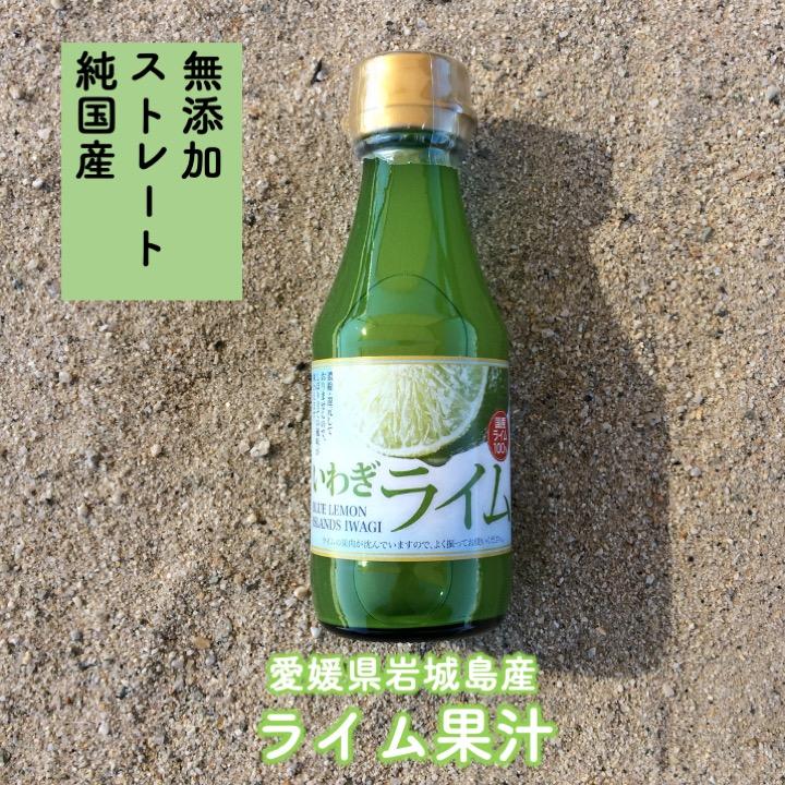 愛媛県岩城島「いわぎライム果汁」
