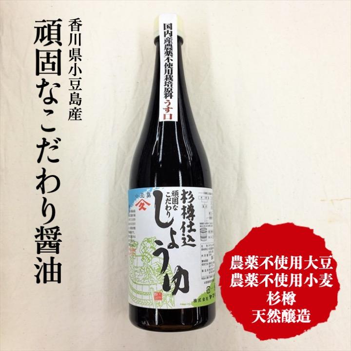 香川県小豆島「頑固なこだわり醤油」
