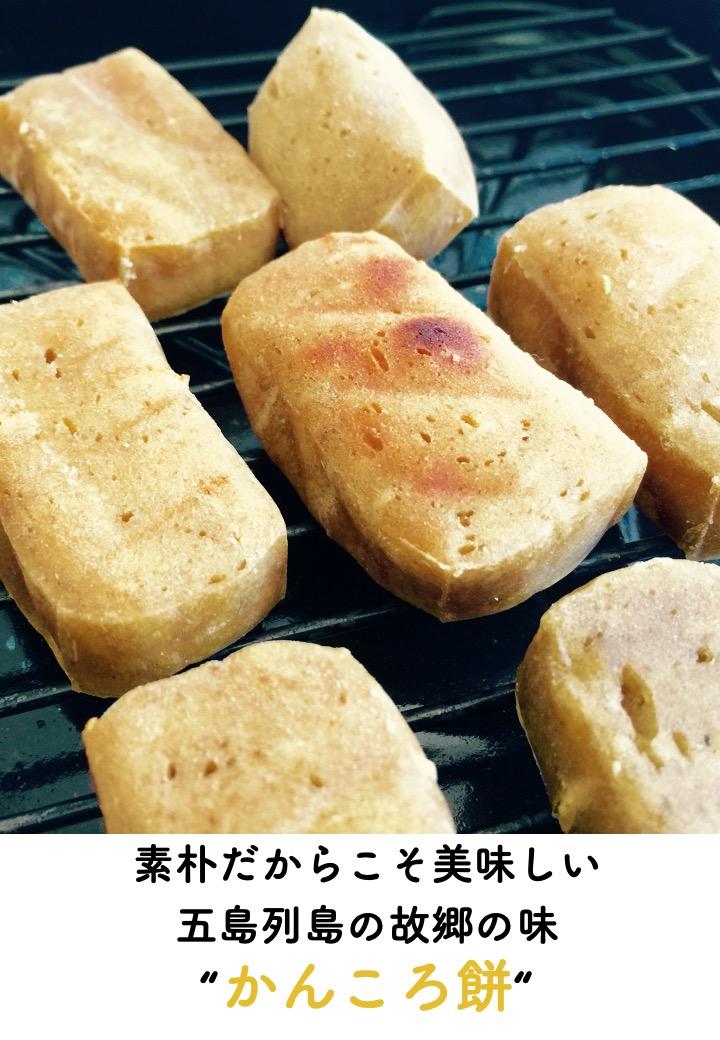 長崎県五島列島「かんころ餅」