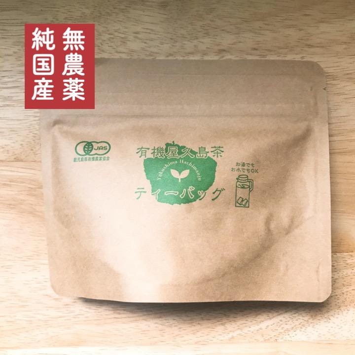 鹿児島県屋久島産「有機緑茶」