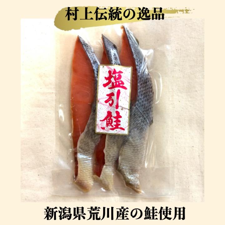新潟県村上産「塩引鮭」
