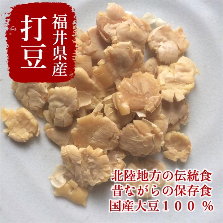 福井県産「打豆」
