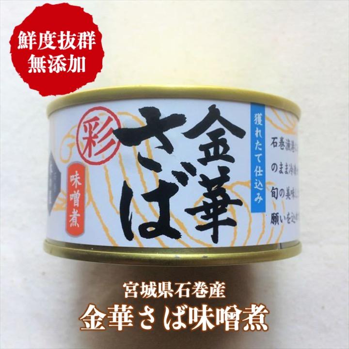 宮城県石巻「金華さば缶」