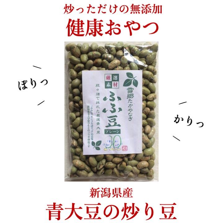 新潟県高柳産「ふふ豆」