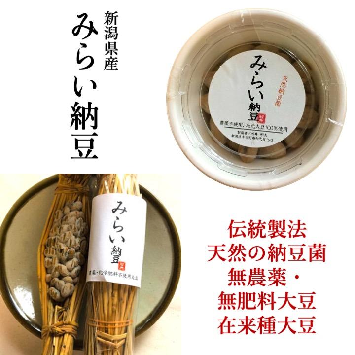 新潟県産「みらい納豆」