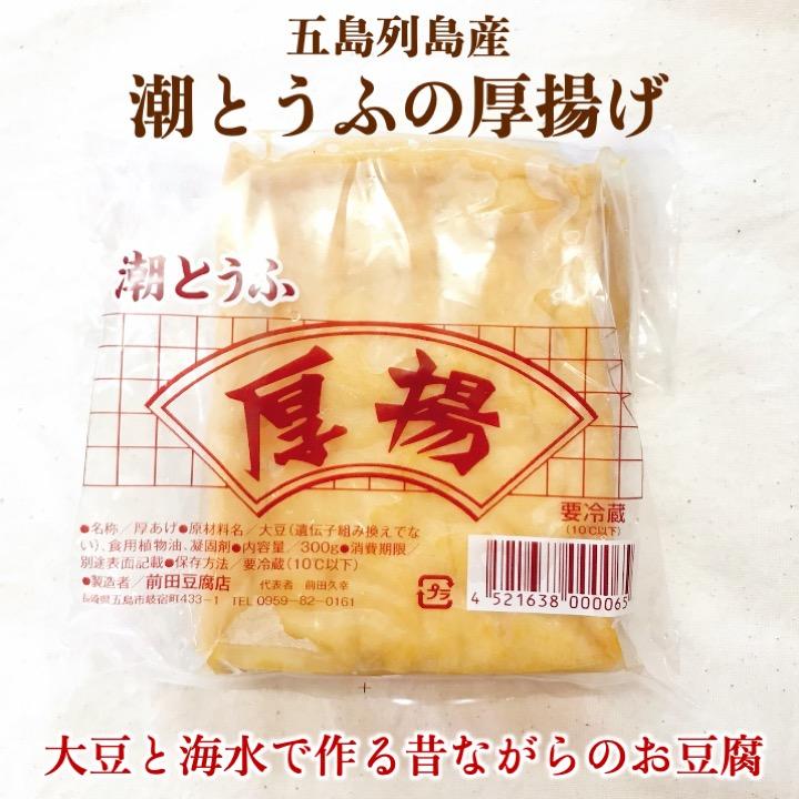 長崎県五島列島産「厚揚げ」