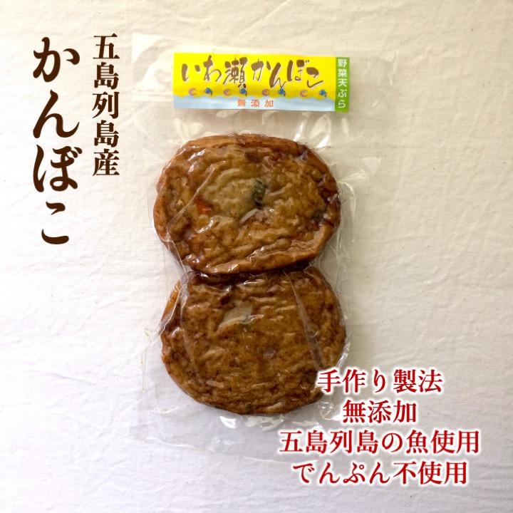 長崎県五島列島「かんぼこ」