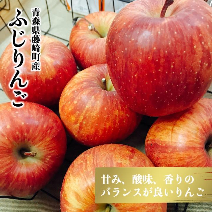 青森藤崎町「ふじりんご」