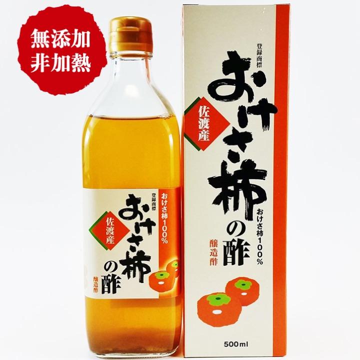 新潟県産佐渡島「おけさ柿」