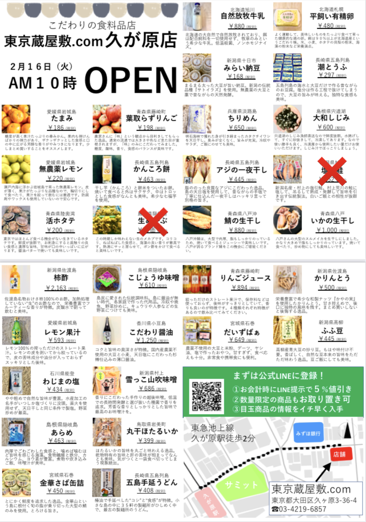 2月16日(火)新店舗がオープンします!!