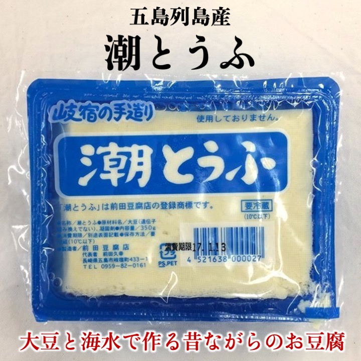 長崎県五島列島産「潮とうふ」