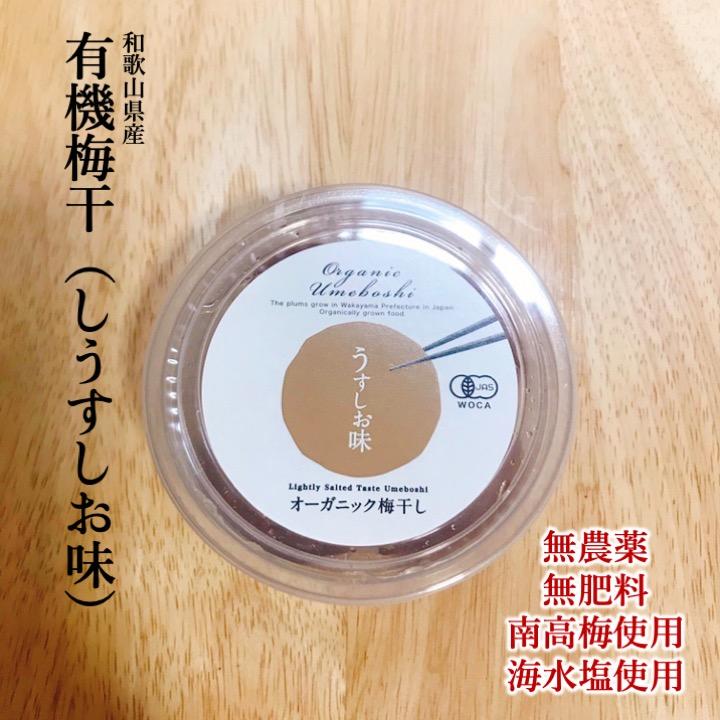 和歌山県産「有機梅干し(うすしお味)」