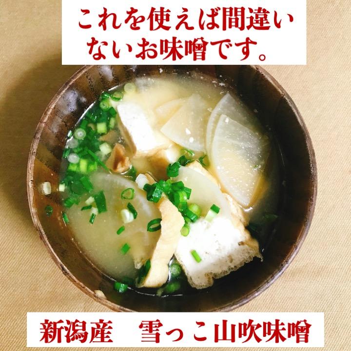 新潟県村上産「雪っこ味噌」
