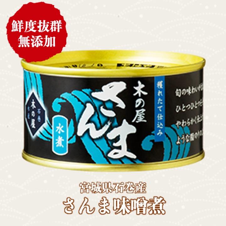 宮城県石巻「さんま缶」