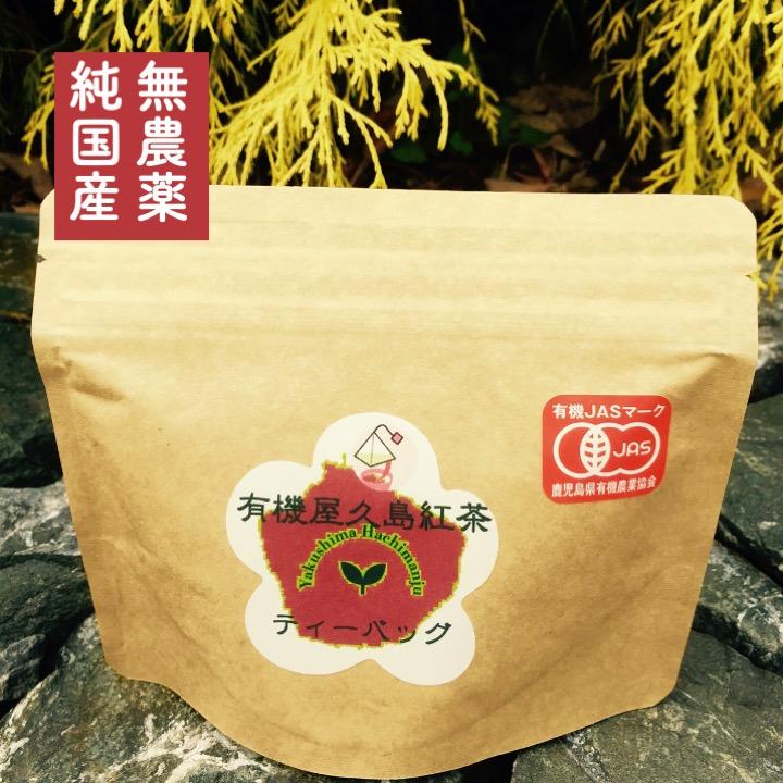 鹿児島県屋久島産「有機紅茶」