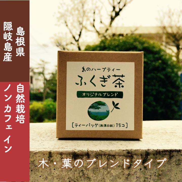 島根県隠岐島産「ふくぎ茶(ティーバッグ」